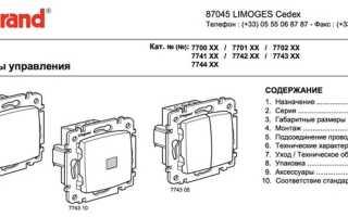 Схема подключения проходного выключателя легранд наружный